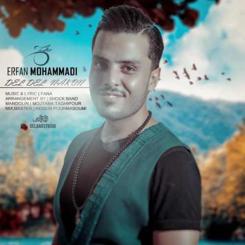 اهنگ دل دل نکن عرفان محمدی