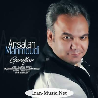 دانلود آهنگ جدید ارسلان محمودی به نام گرفتار