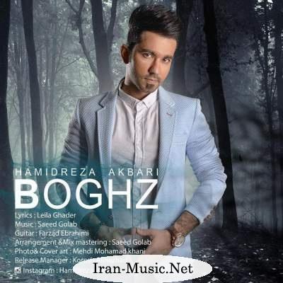 دانلود آهنگ جدید حمیدرضا اکبری به نام بغض