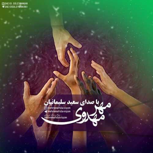 اهنگ مهر مهدوی سعید سلیمانیان