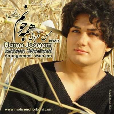 دانلود آهنگ ریمیکس جدید محسن قربانی به نام همه جونم
