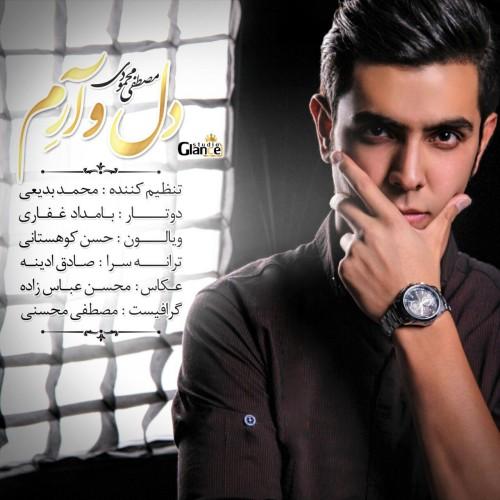 اهنگ دل وَ آرمُ مصطفی محمودی