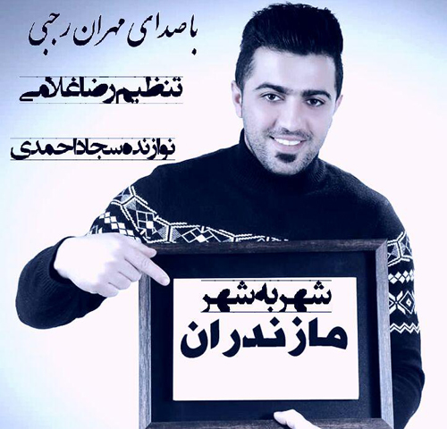 آهنگ شهر به شهر مهران رجبی