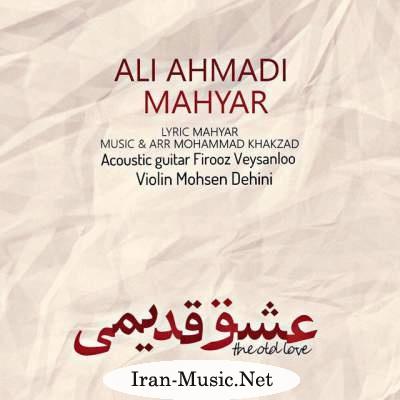 دانلود آهنگ علی احمدی و مهیار به نام عشق قدیمی