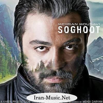 دانلود آهنگ جدید مهران موسوی به نام سقوط