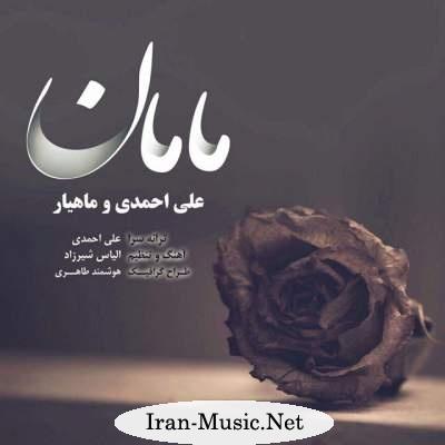دانلود آهنگ جدید علی احمدی به نام مامان