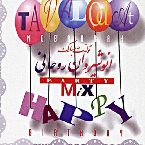 دانلود آهنگ تولد تولد تولدت مبارک قدیمی (انوشیروان روحانی)