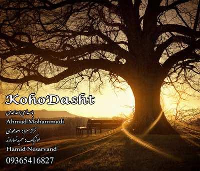 آهنگ کوهودشت احمد محمدی