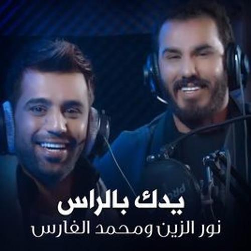 اهنگ وریدک یا غالی نور الزین و محمد الفارس