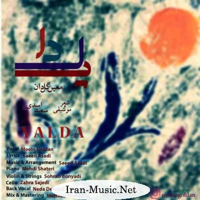 دانلود اهنگ جدید معین گل دان به نام یلدا