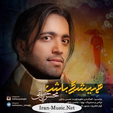 دانلود آهنگ همیشگی باش از محسن یاحقی
