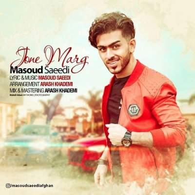 آهنگ جون مرگ مسعود سعیدی