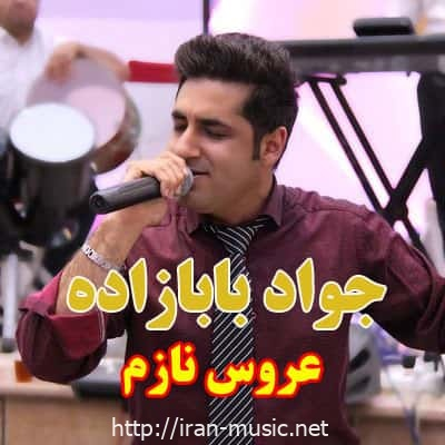 آهنگ عروس نازم جواد بابازاده
