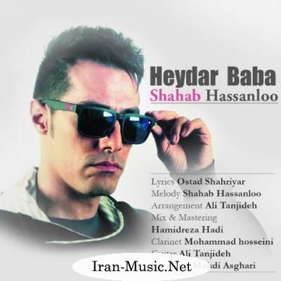 دانلود آهنگ جدید شهاب حسنلو به نام حیدر بابا