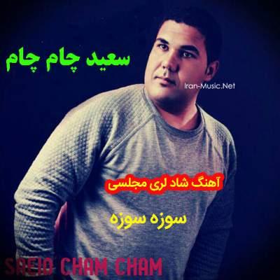 آهنگ شاد لری سوزه سوزه از سعید چام چام