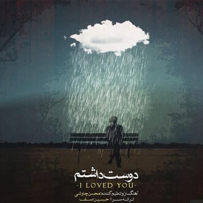 دانلود آهنگ جدید محسن چاوشی بنام دوست داشتم