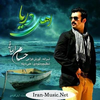 دانلود آهنگ جدید حسام ایمانی به نام اهل دریا