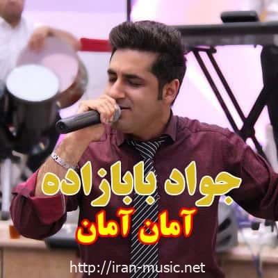 آهنگ آمان آمان جواد بابازاده