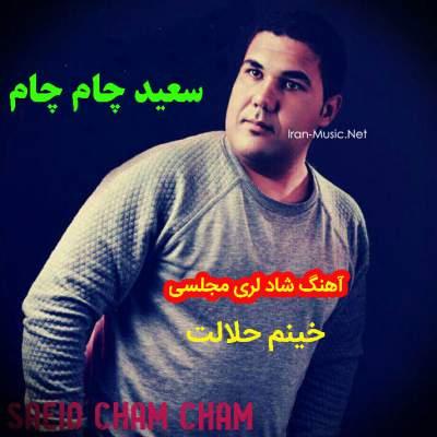 آهنگ شاد لری خینم حلالت از سعید چام چام