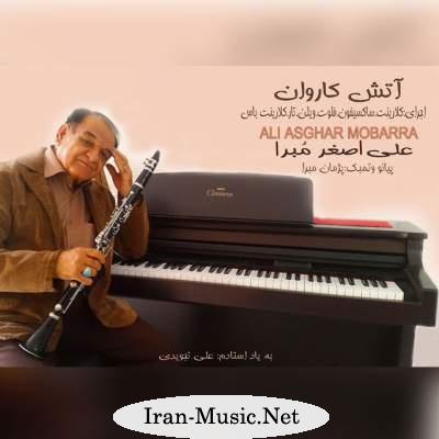 دانلود آهنگ جدید علی اصغر مبرا به نام عطش کاروان