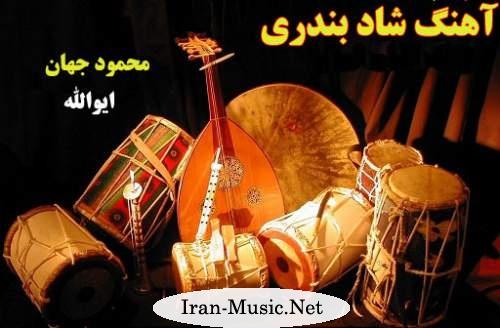 دانلود آهنگ شاد بندری محمود جهان به نام ایواله