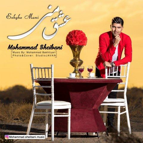 دانلود آهنگ جدید محمد شیبانی به نام عشق منی