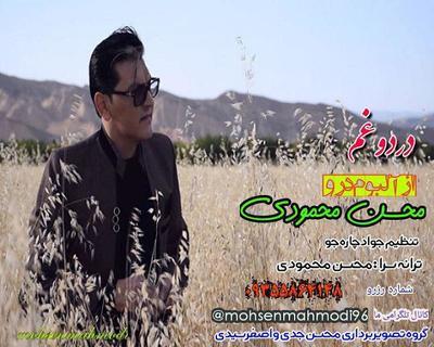 آهنگ درد و غم محسن محمودی