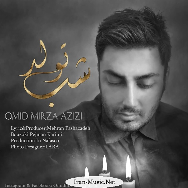 دانلود آهنگ شب تولدم از امید میرزا عزیزی